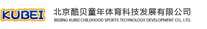北京酷贝童年体育科技发展有限公司-儿童体操,体操器材厂家,体适能厂家,体操器材